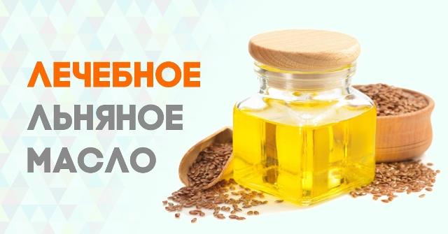 Льняное масло: польза и вред как принимать при заболеваниях сердечно-сосудистой системы