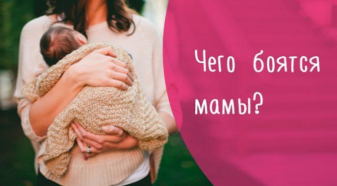 Чего боится молодая мама