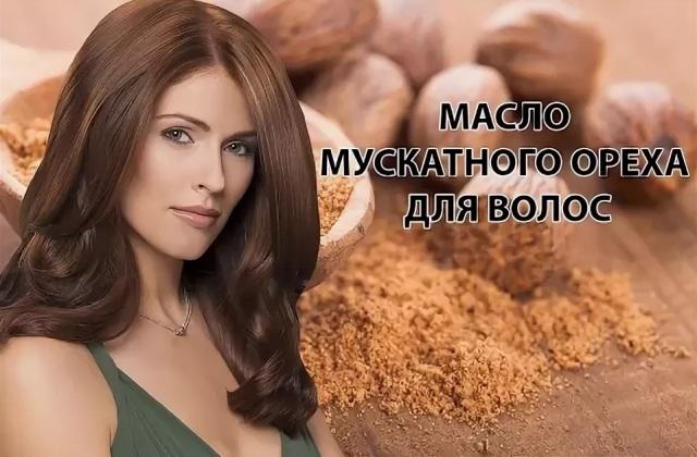 Мускатный орех для женщин