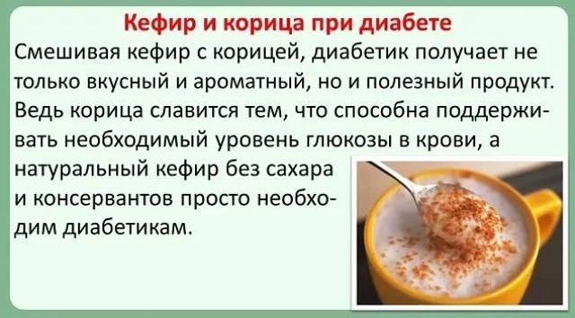 Чай с корицей при сахарном диабете