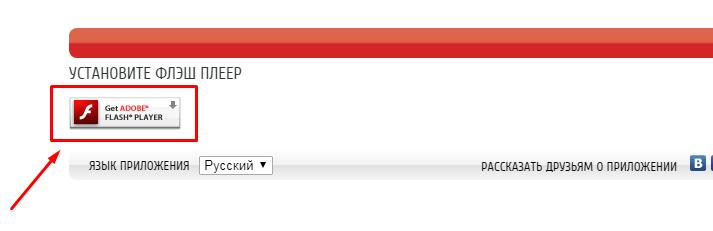 Установка Flash Player на сайт