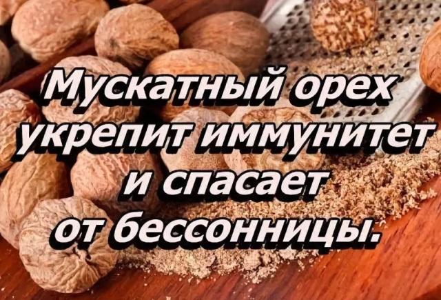 Мускатный орех от бессоницы